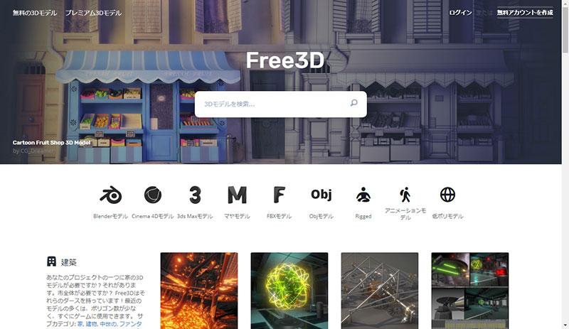 Free 3D