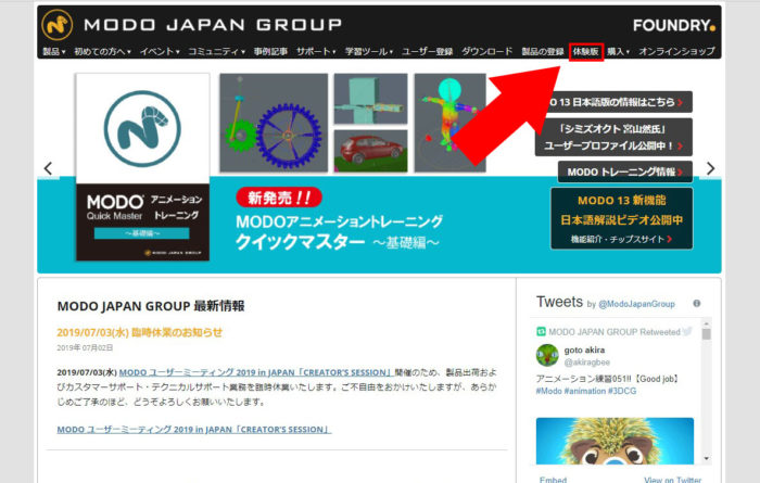 modo japanのページ
